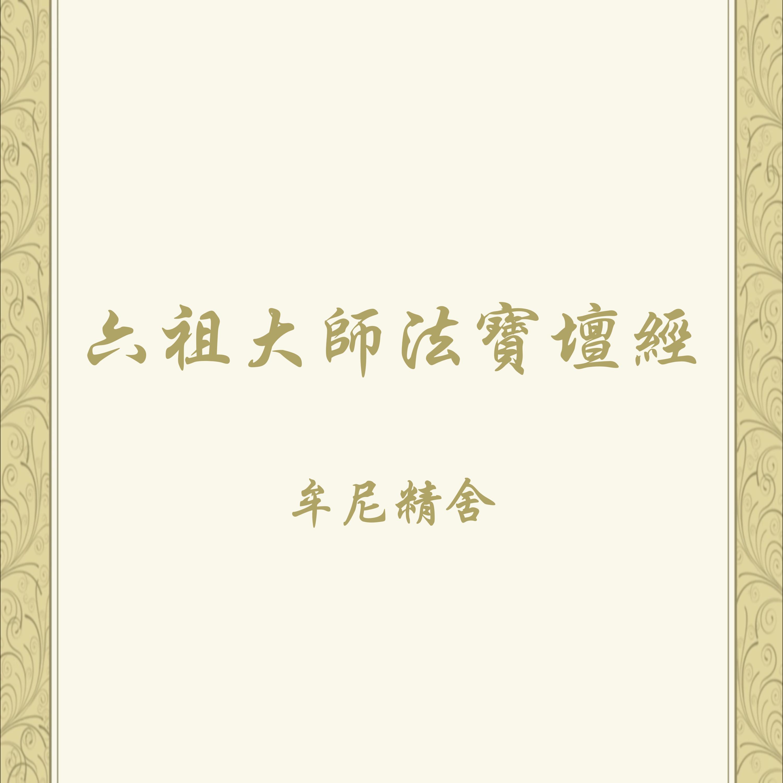 六祖壇經唸誦示範