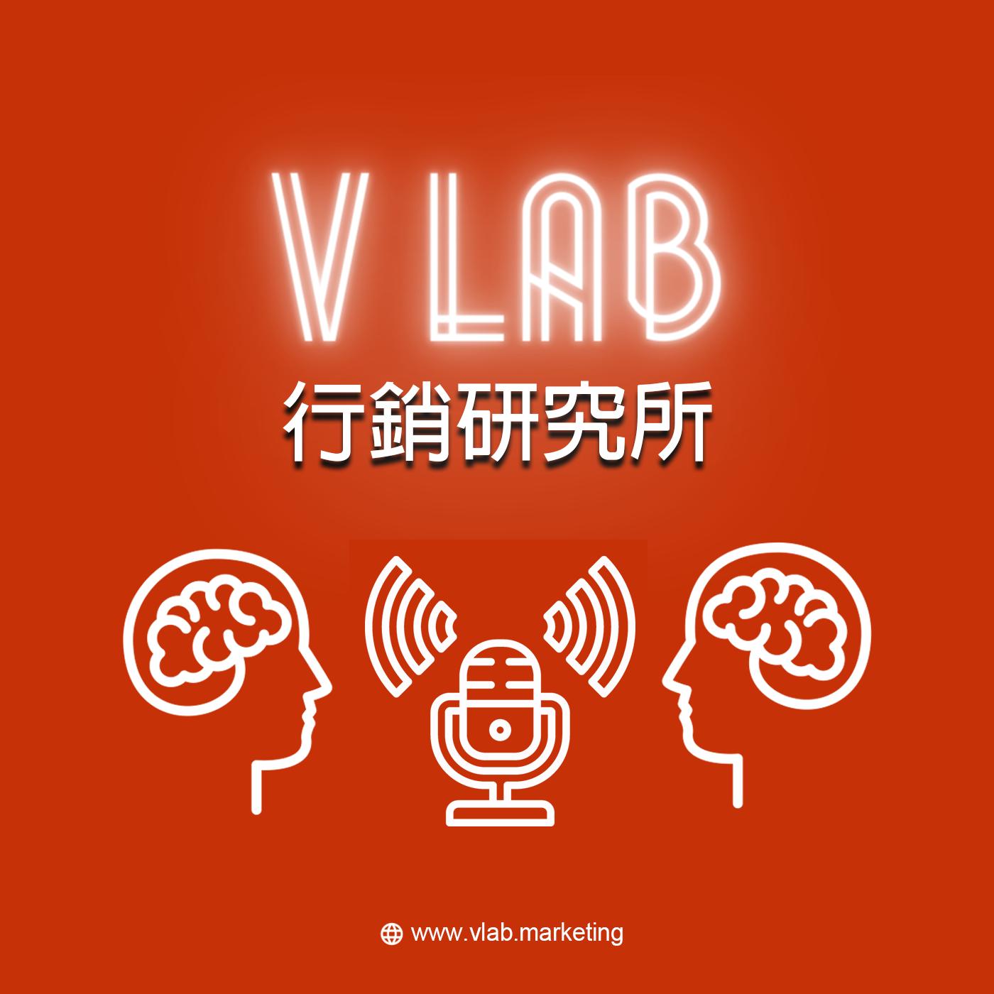 V LAB 行銷研究所