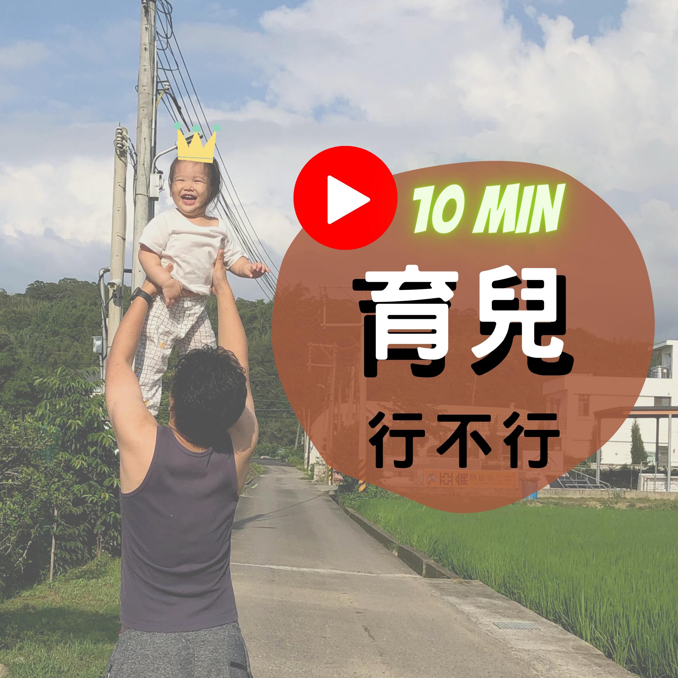 EP16|幼兒園就有霸凌小霸王—Why有霸凌的行為?家長如何協助?