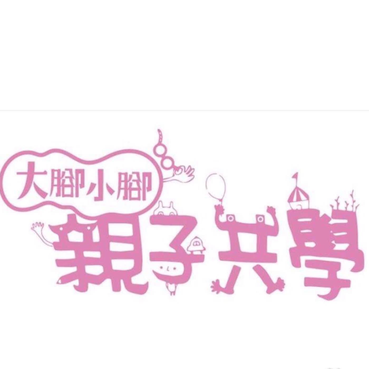 ☁️【故事分享】彩虹獸獸-嘉義彩虹生活節原創、大腳小腳雲嘉親子共學團改編