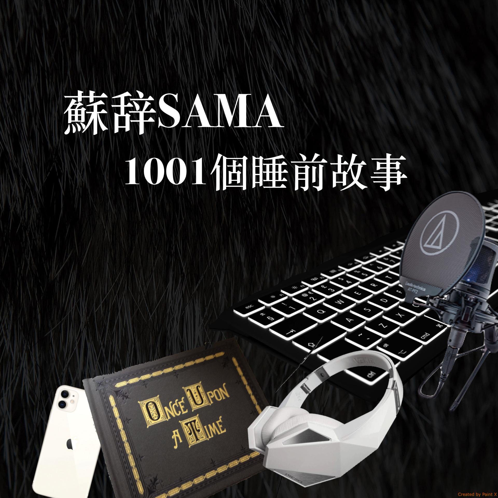 蘇辞SAMA的1001夜