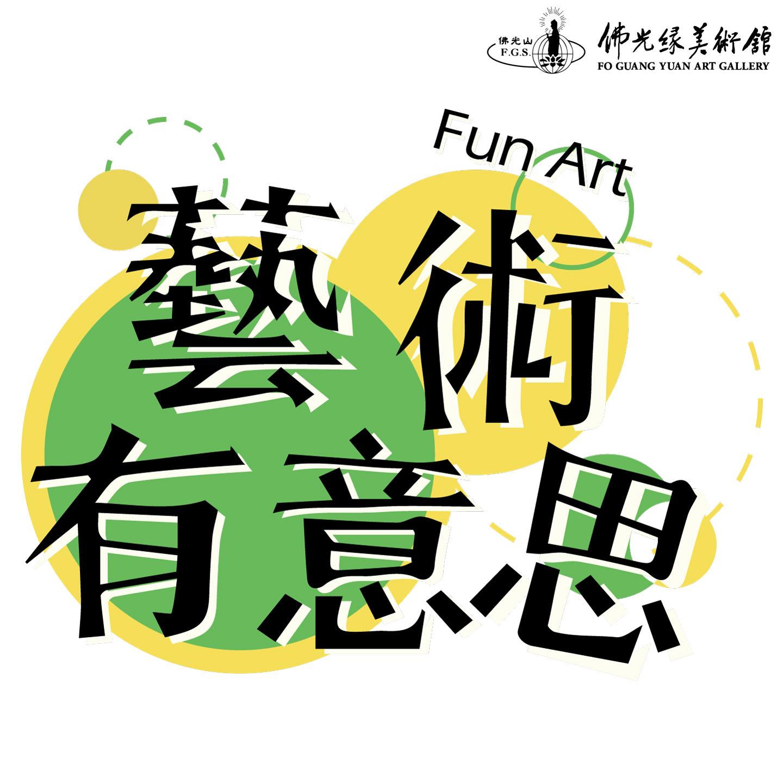 藝術有意思Ep30-光