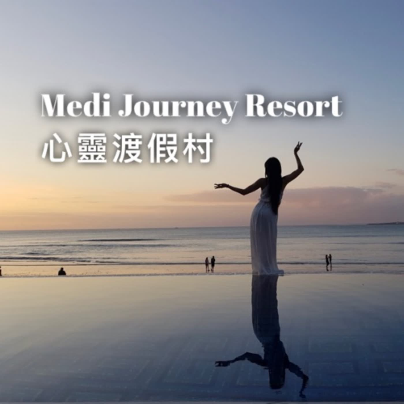 Medi Journey Resort 心靈渡假村