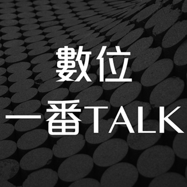 數位一番Talk