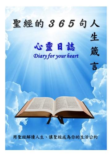 聖經生活運用:合宜的進退