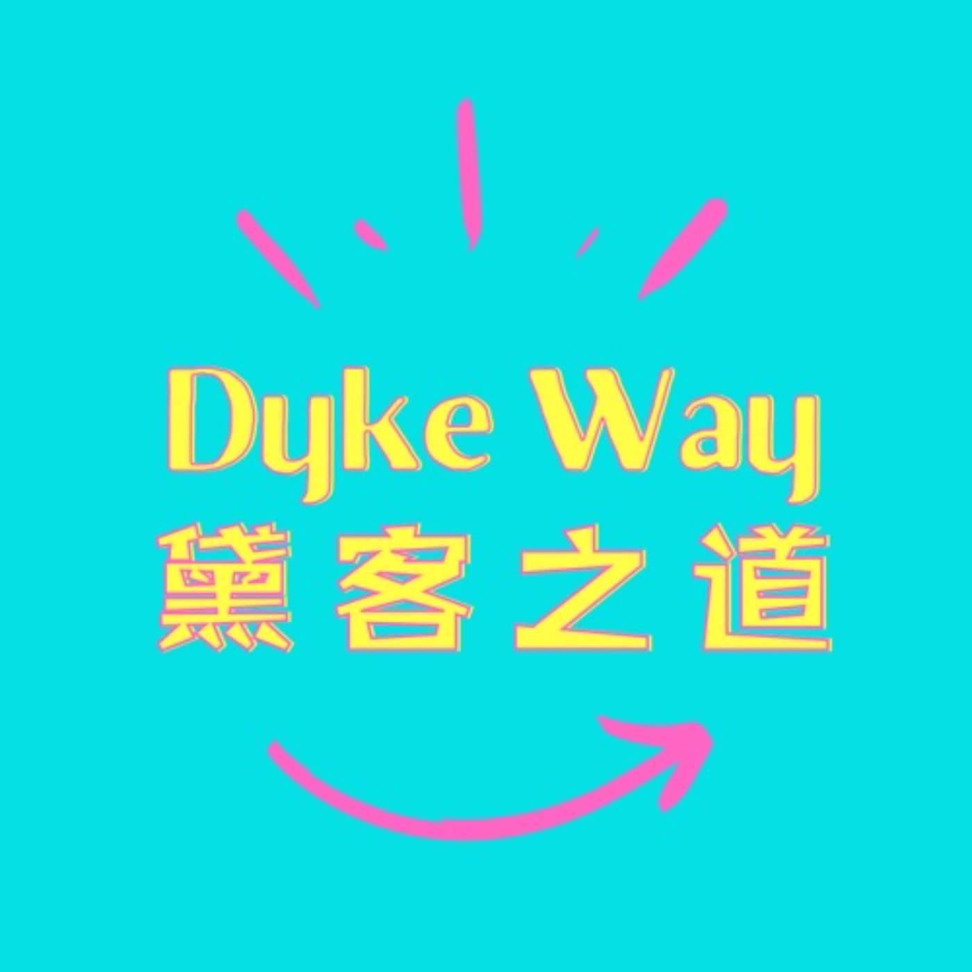Dyke Way黛客之道