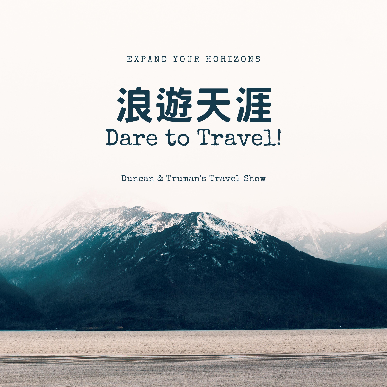 Ep.01 浪遊天涯主持人 Duncan 浪遊 42 個國家冒險故事(上)
