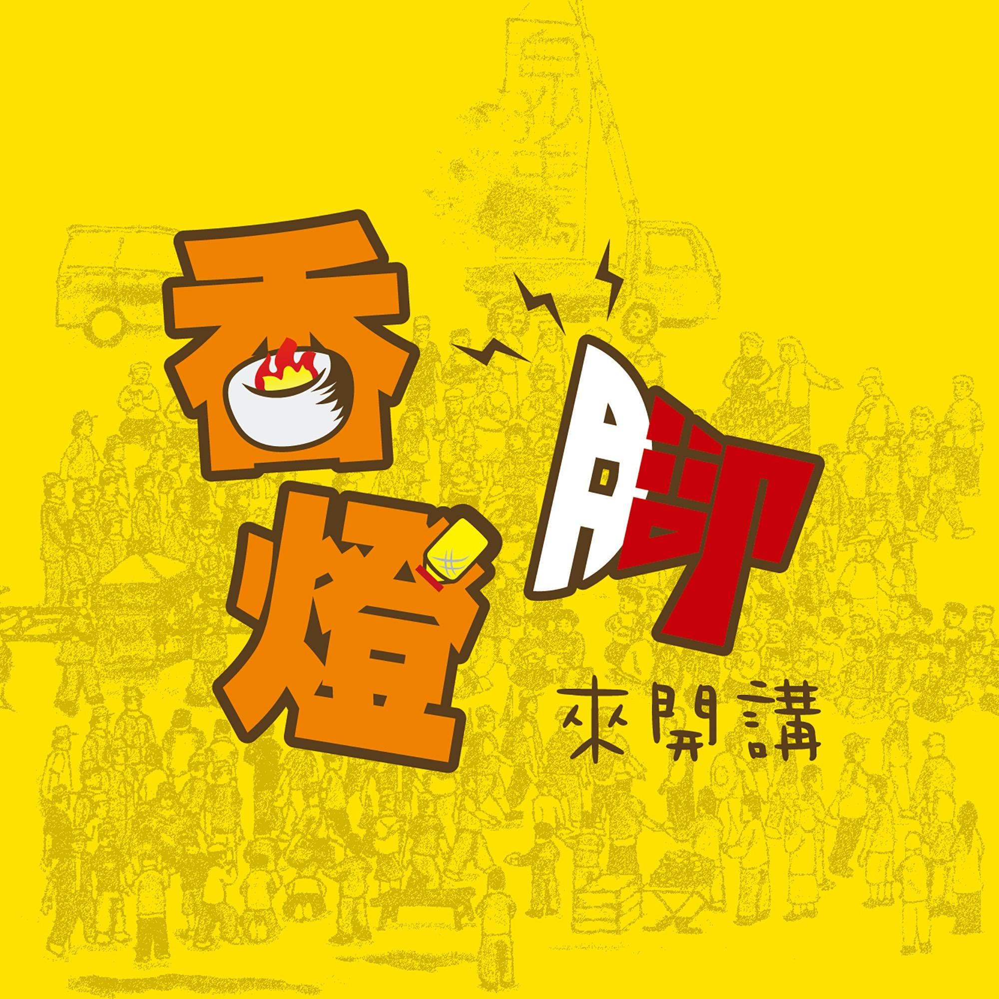 EP20|辛丑年急行軍勇腳來開講 ft. 背負全村希望的彭ㄟ(香燈腳#14)