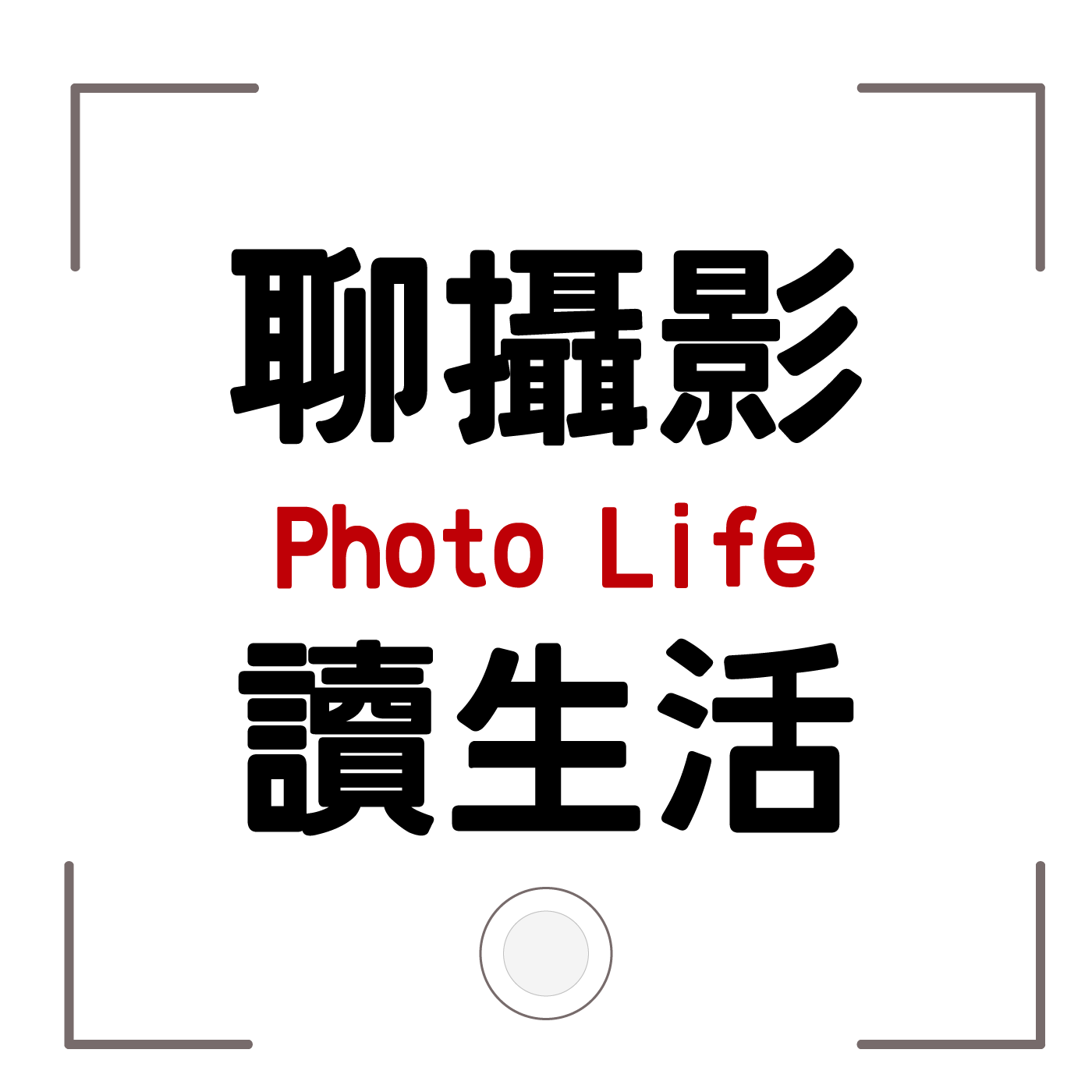 EP4.新浪潮的詠嘆_安妮·華達介紹.feat.一起作遊戲