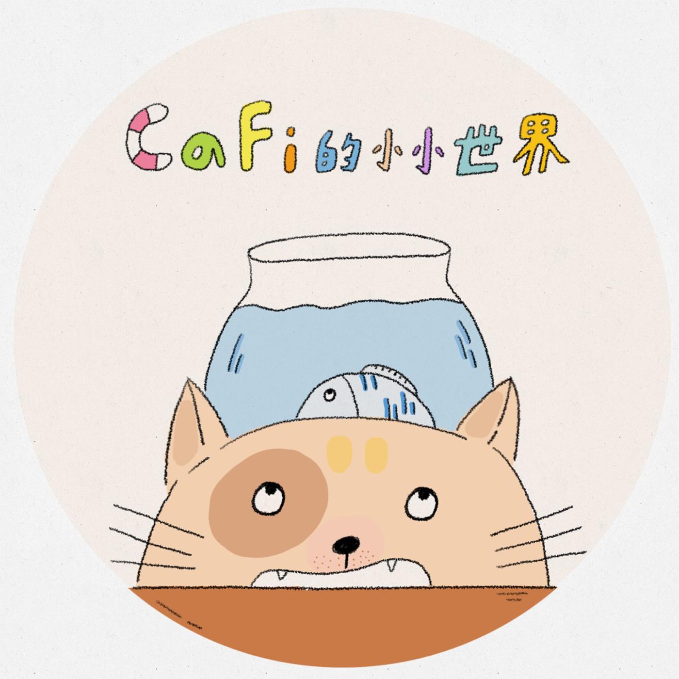 CaFi的小小世界-兒童原創故事