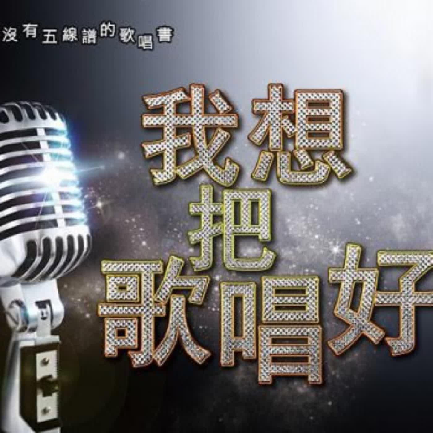 我想把歌唱好-每天的發聲練習