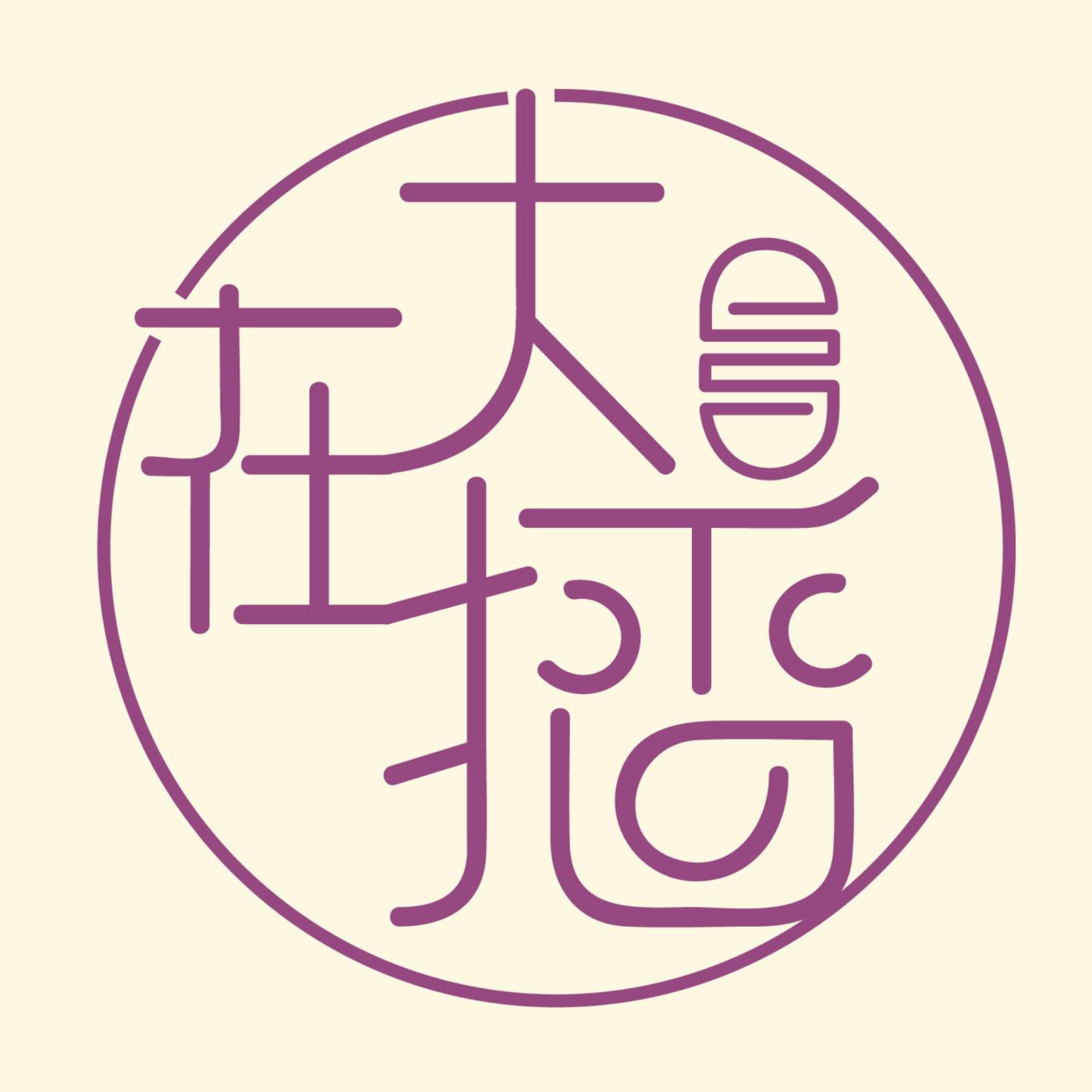 大在播|廣東話podcast
