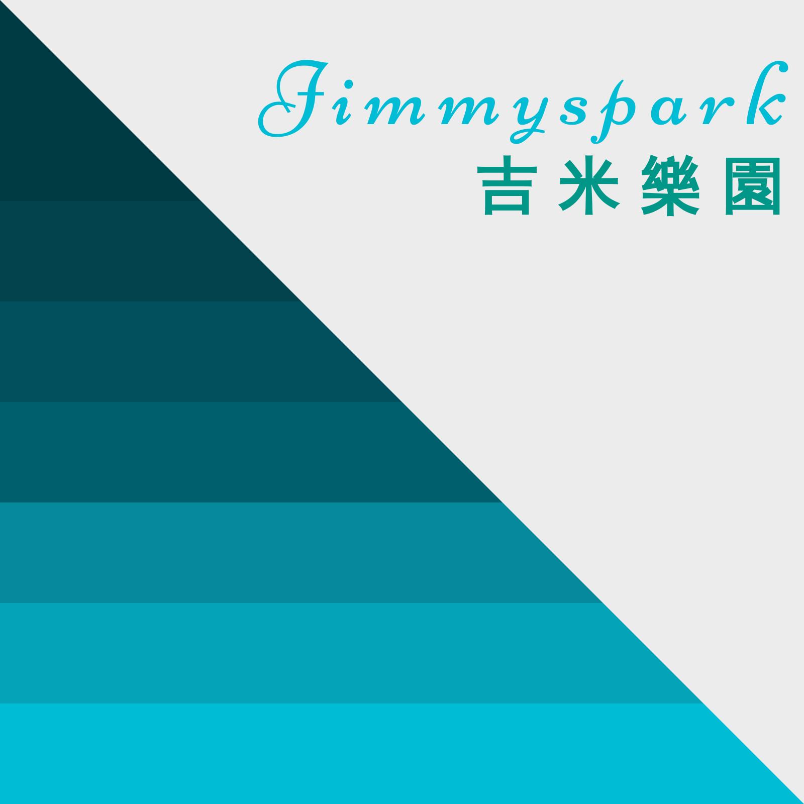 吉米樂園Jimmyspark EP01 20200920 現場喜劇初體驗  美股各類股掃描 銅礦分析 海外帳戶與複委託