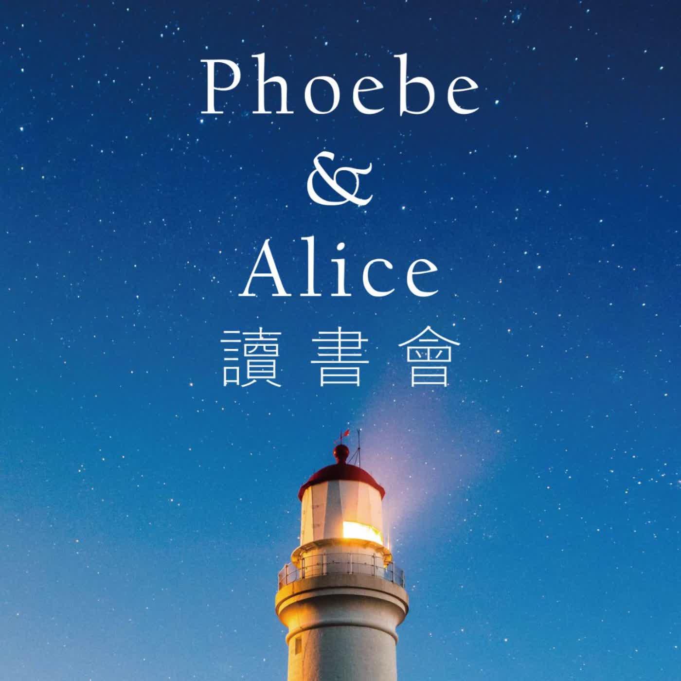 菲比與愛麗絲的讀書會