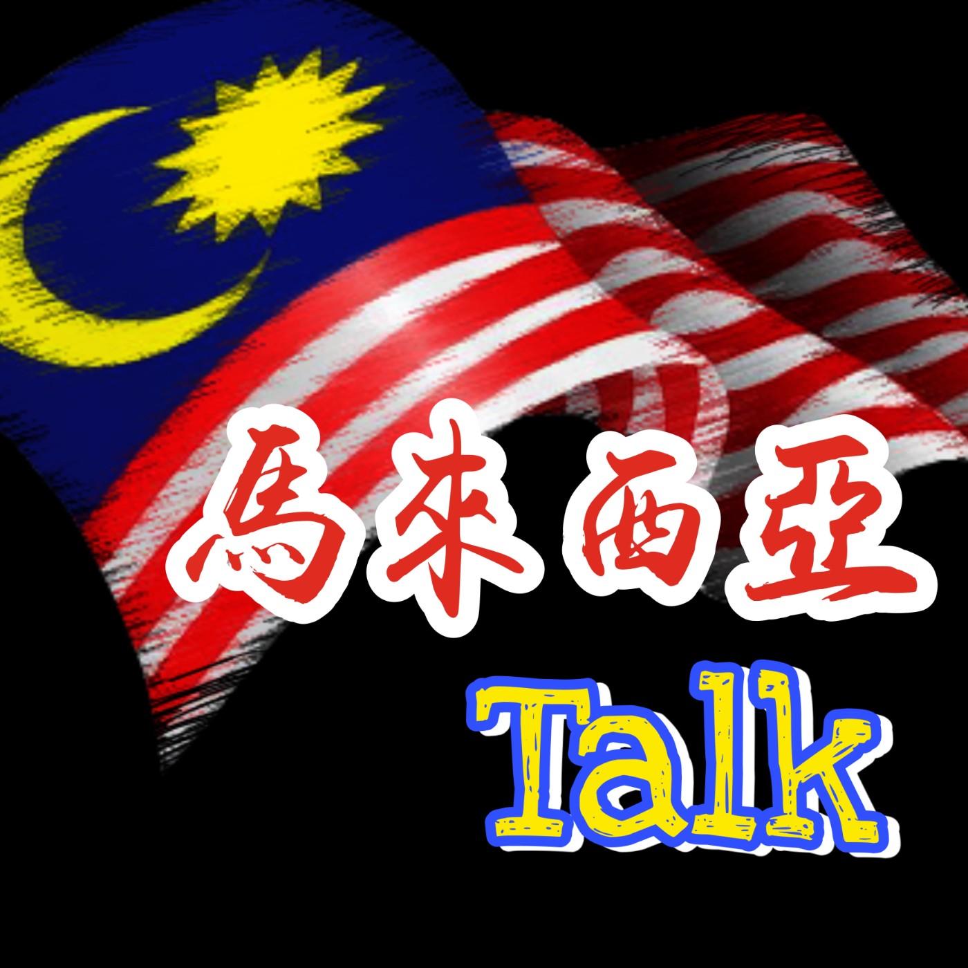 馬來西亞Talk