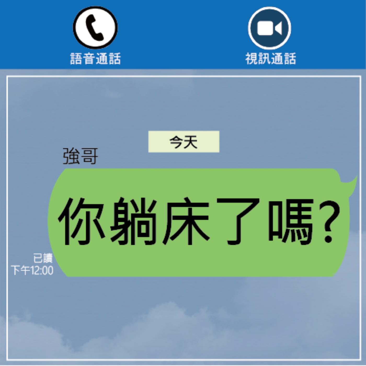 【職業訪談】 EP8:社會新鮮人不出包枉少年,離職才敢說的故事  ft. 三平