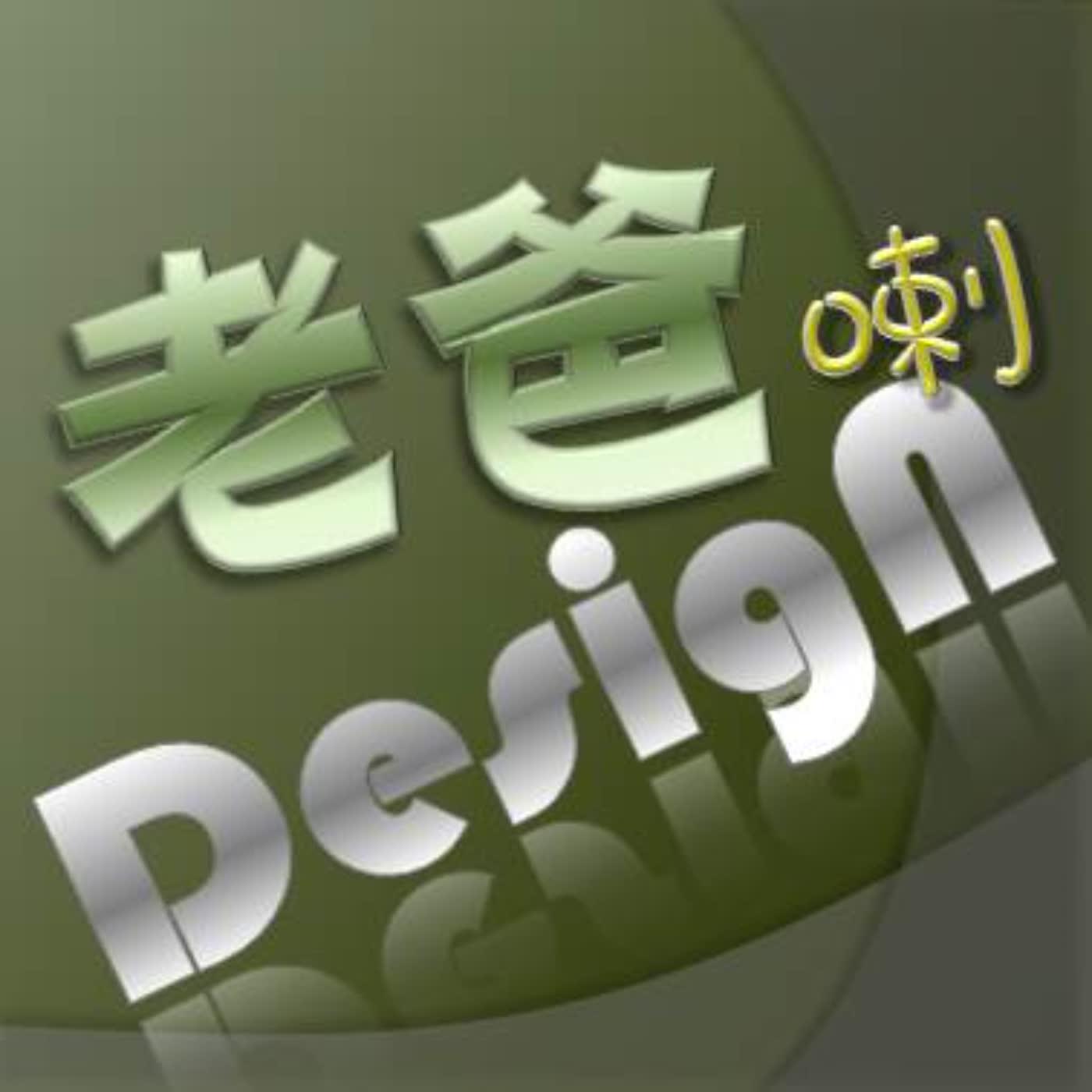 老爸喇DesigN | 設計x生活