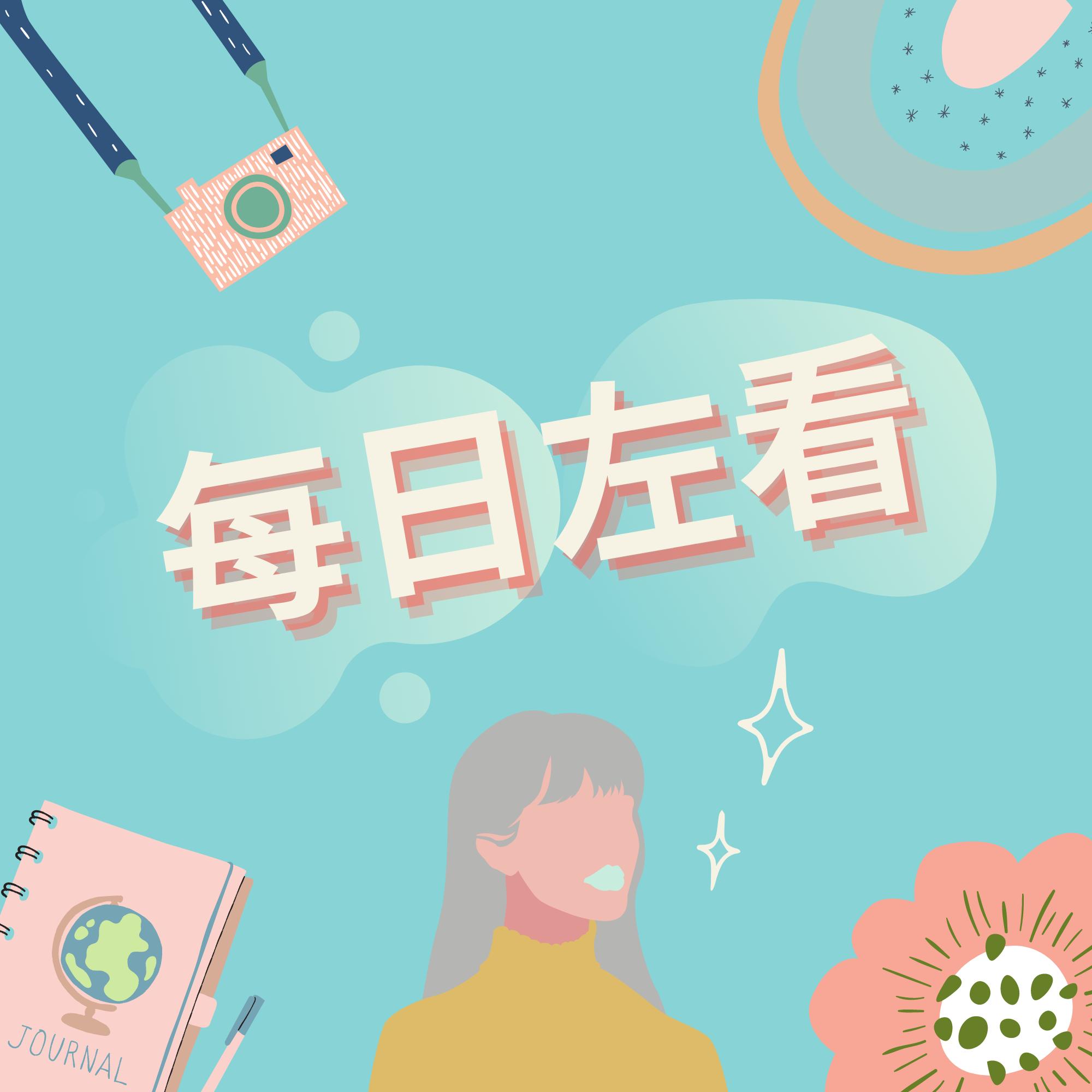 美日女子圖鑑03:台灣女孩的美國大學生生活與就業