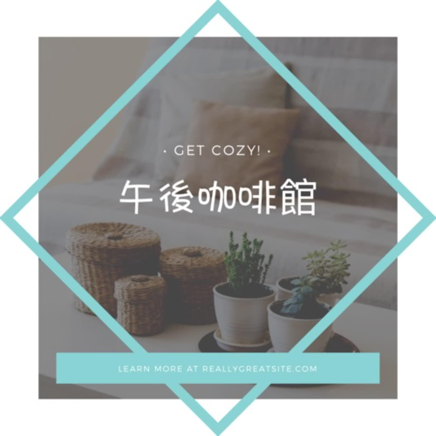 EP 12 【Mia】如何為自己創造出獨特的自我風格