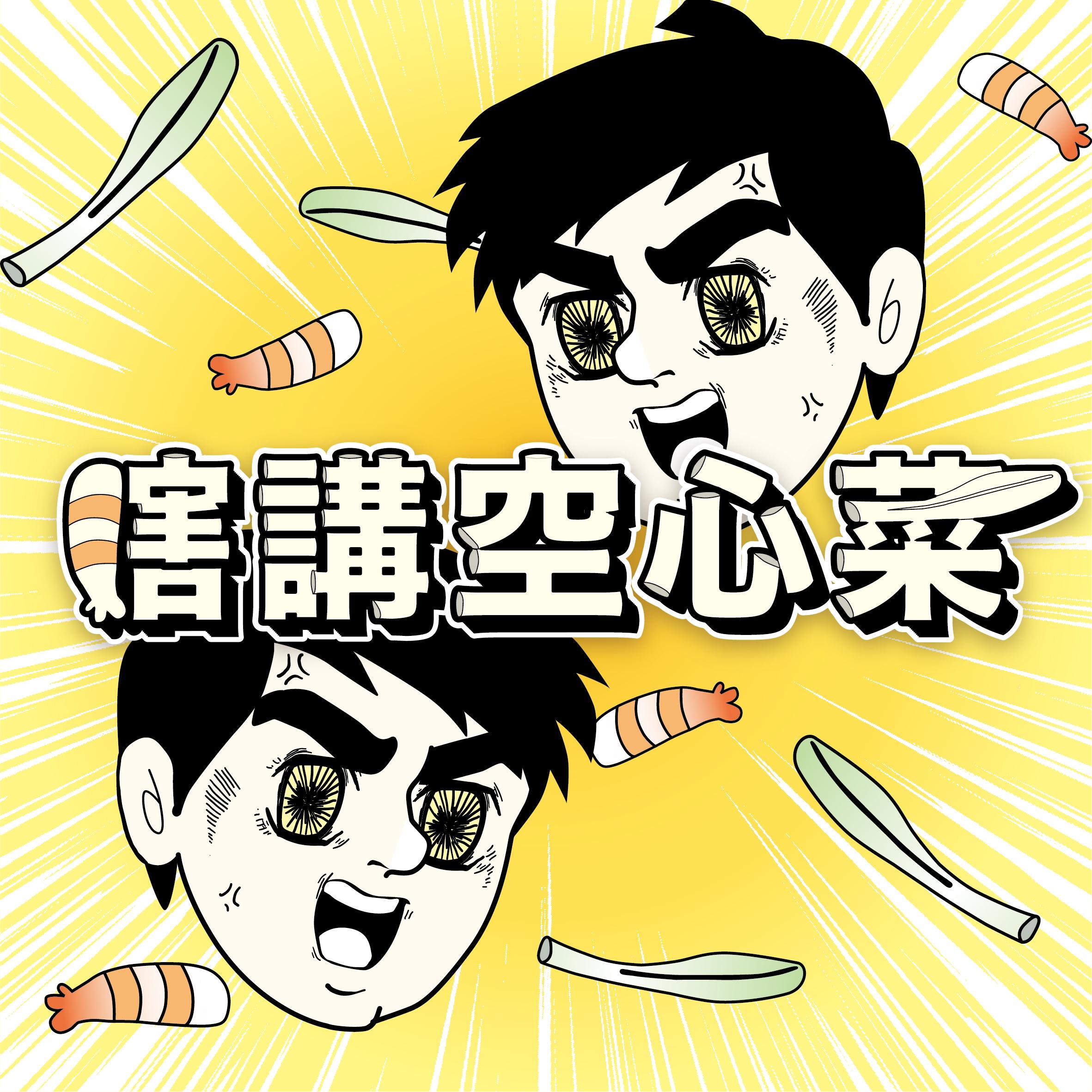 """映畫空心菜_Ep2:""""花木爛"""""""
