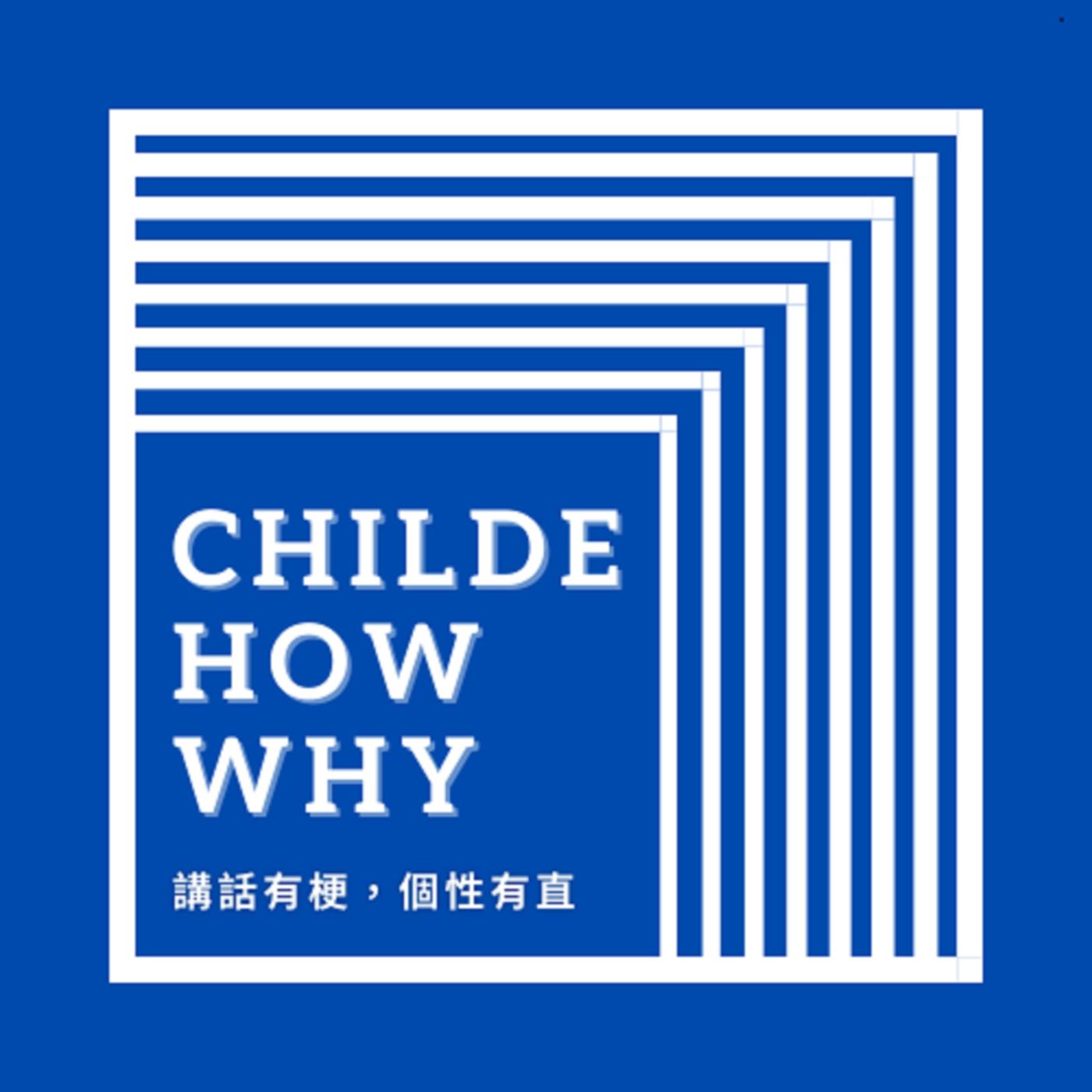 投客亂彈EP09 有點感性 --  Clubhouse(2) 