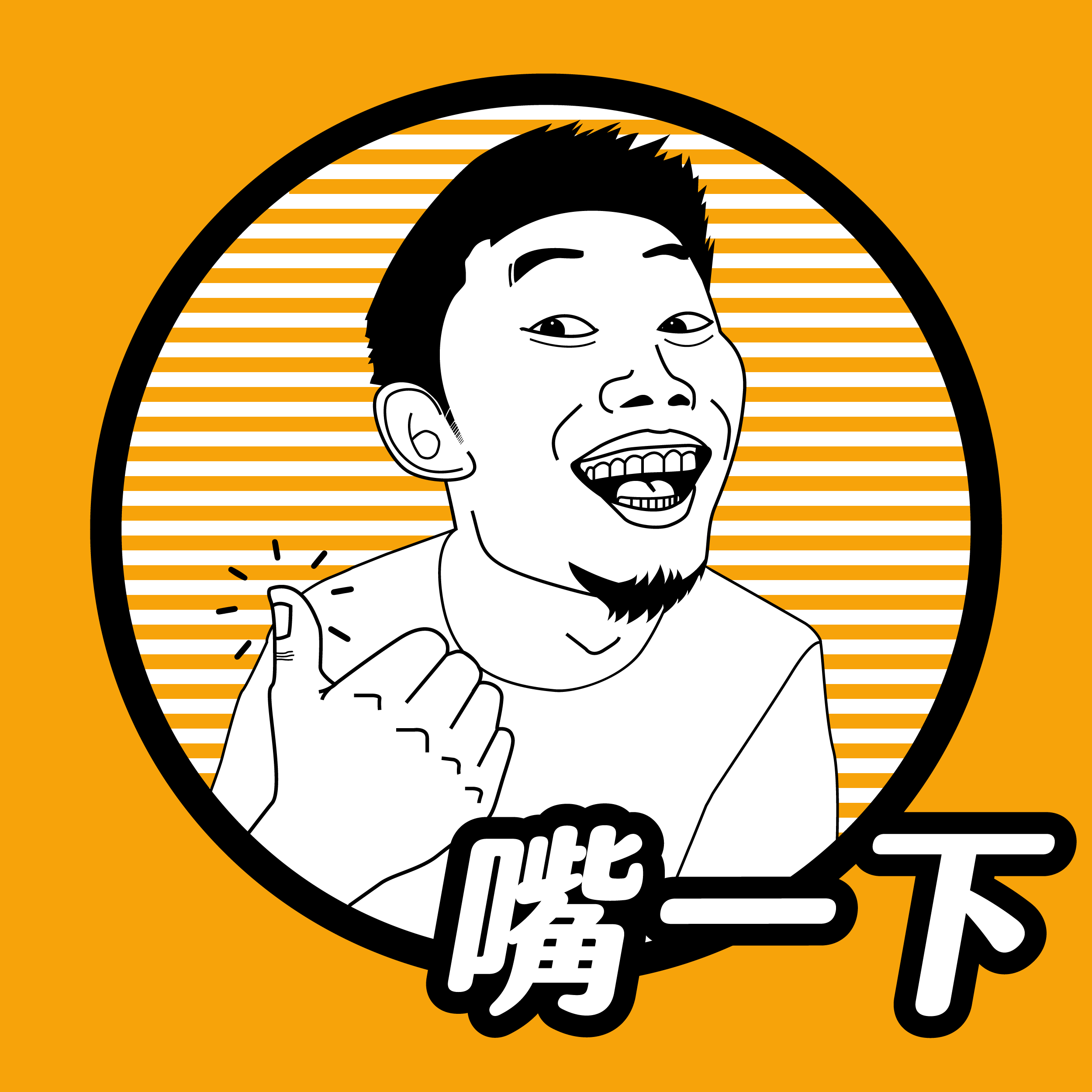 EP5 台灣GDP毀滅者 ft.XX電-科技業小九