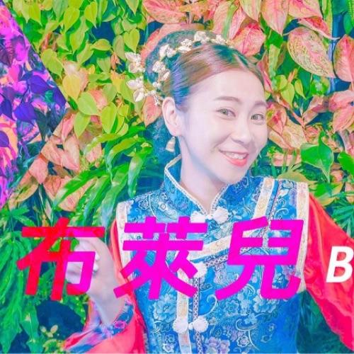 布萊兒的沙拉盤 Ep6:醉後大丈夫 Feat.娜娜
