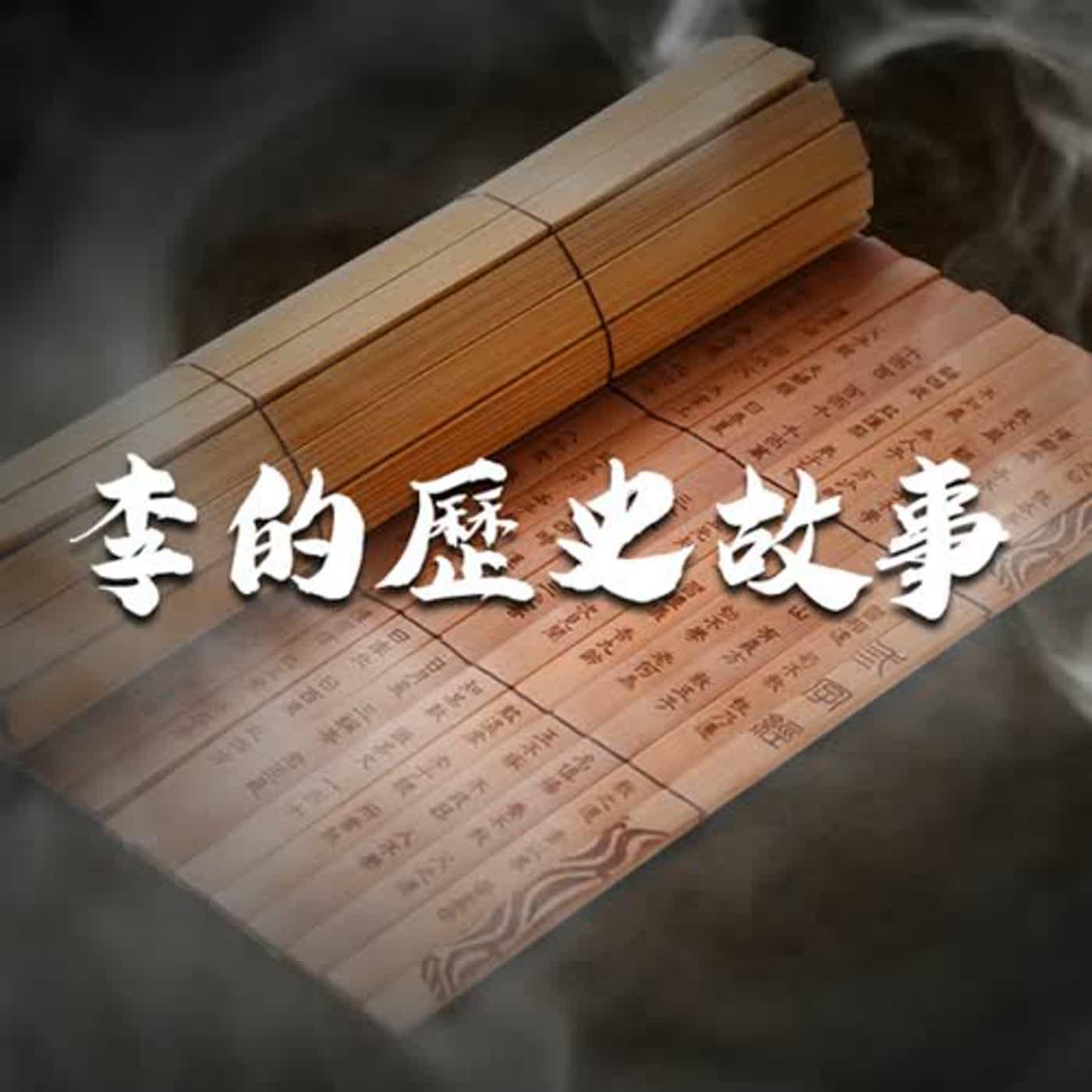 EP43 天啊!棉花的盛行,原來都始於明朝朱元璋的大力推廣啊!