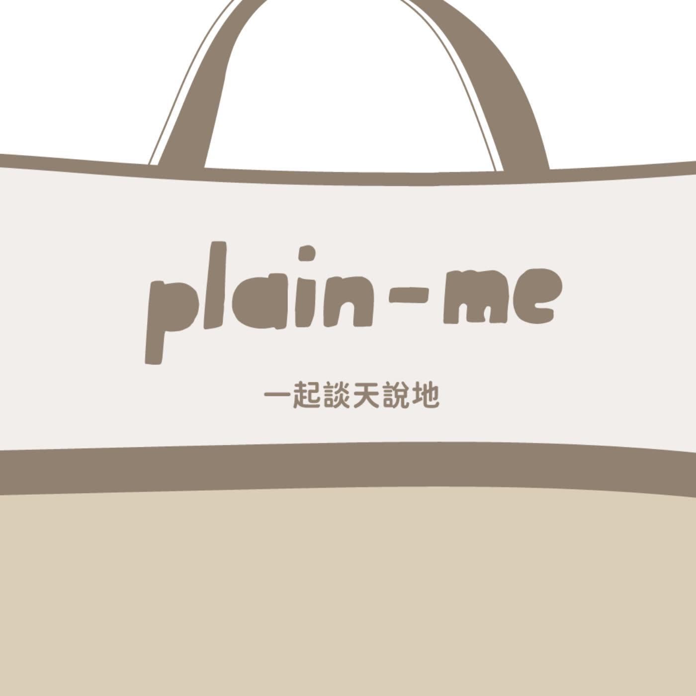 plain-me 搭配美好的一天