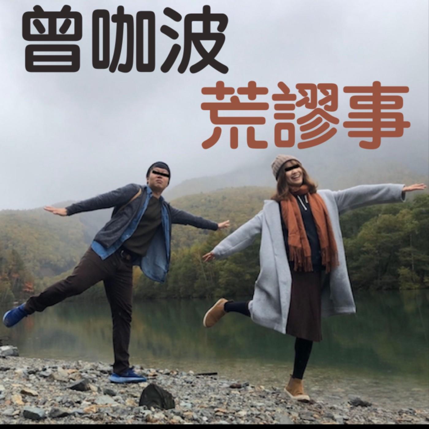 【欸你這個很荒謬 feat.傑哥】社群之王原來也是愛情之王 / 最屌婚禮企劃 / 愛情相處金句都在這   EP15