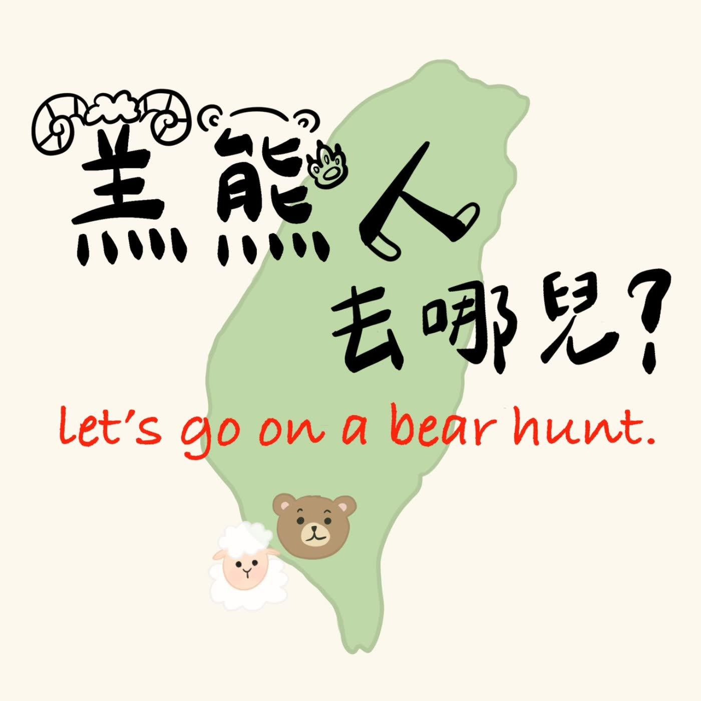 羔熊人去哪兒?