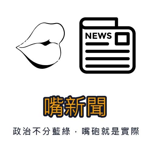 嘴新聞【EP4】本日新聞關鍵字 自由時報