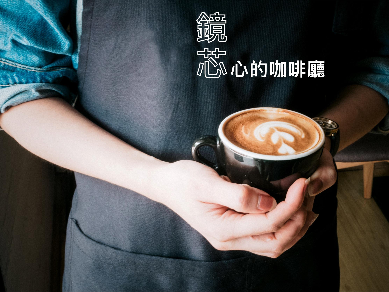 鏡芯心的咖啡廳