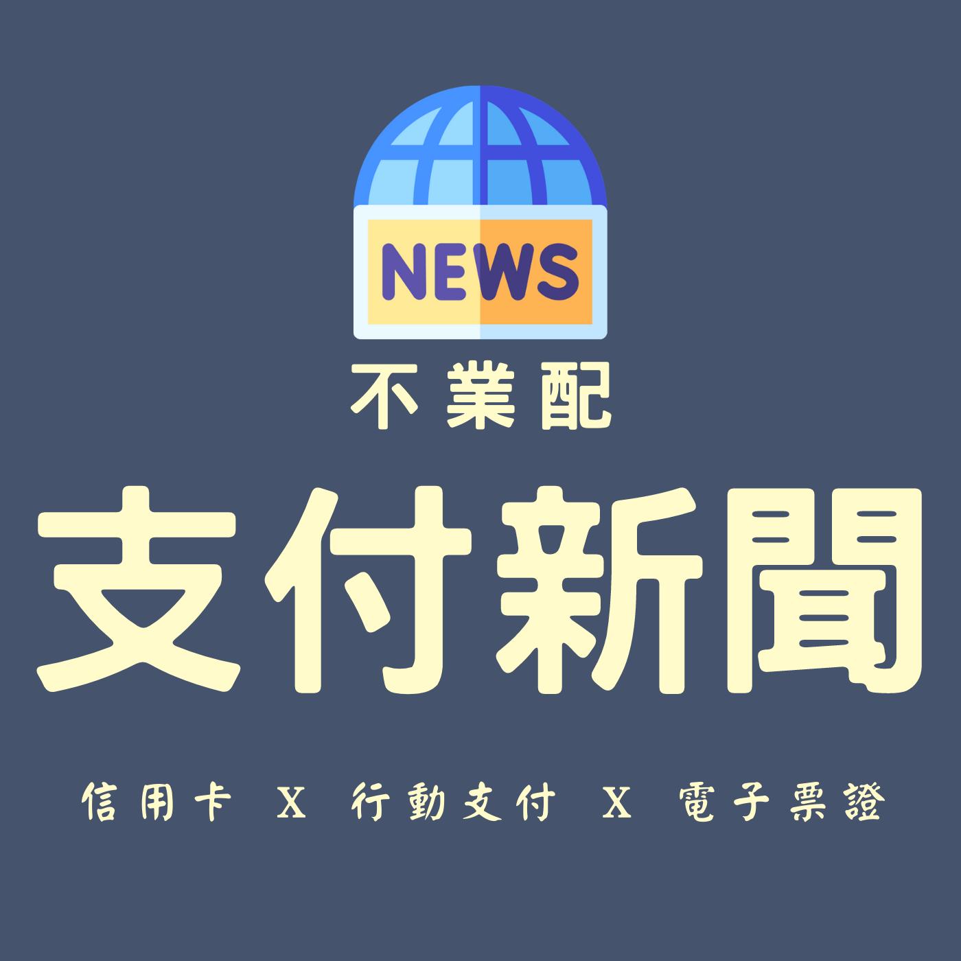 S2EP17-支付新聞-花旗銀行結束臺灣部分業務 威秀神卡掰了