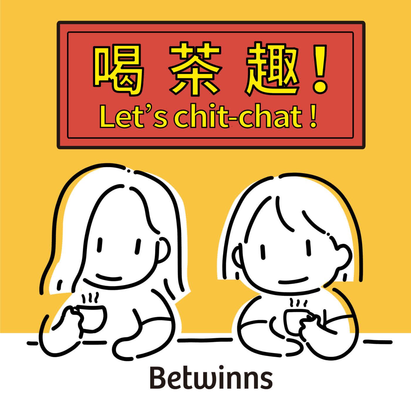 喝茶趣! Let's chit-chat