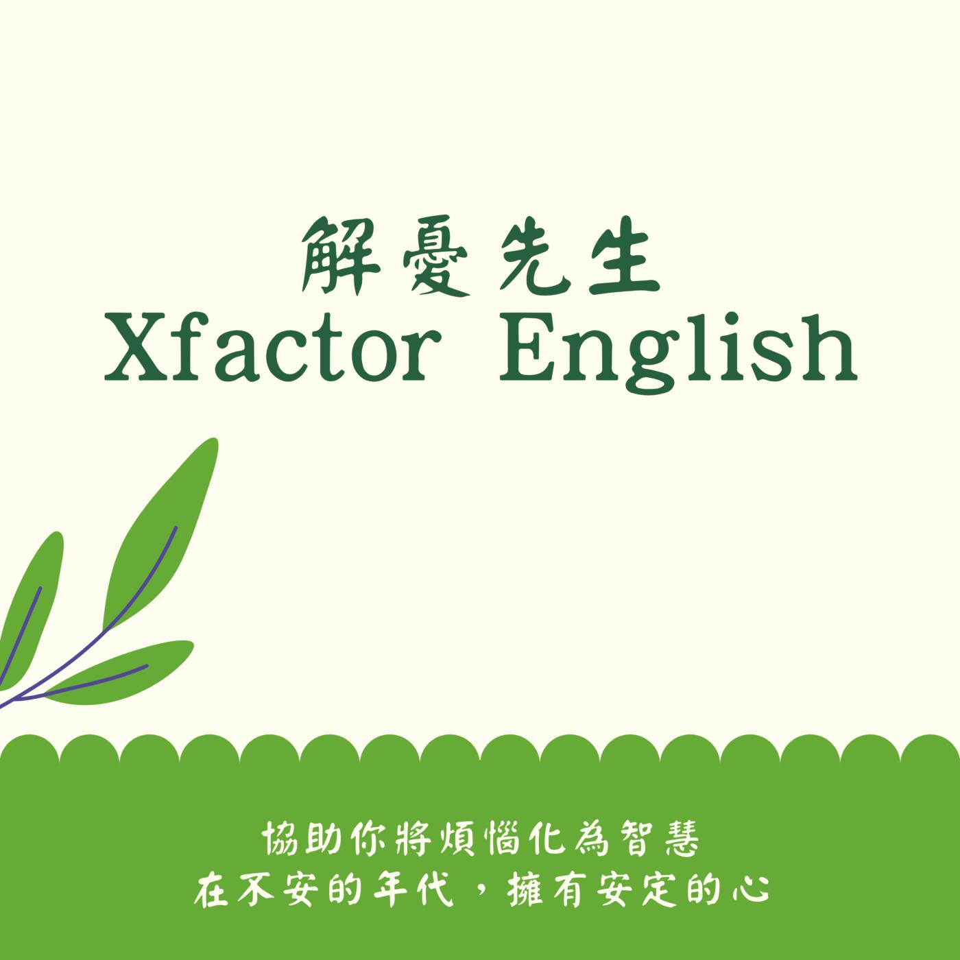 解憂先生 Xfactor English