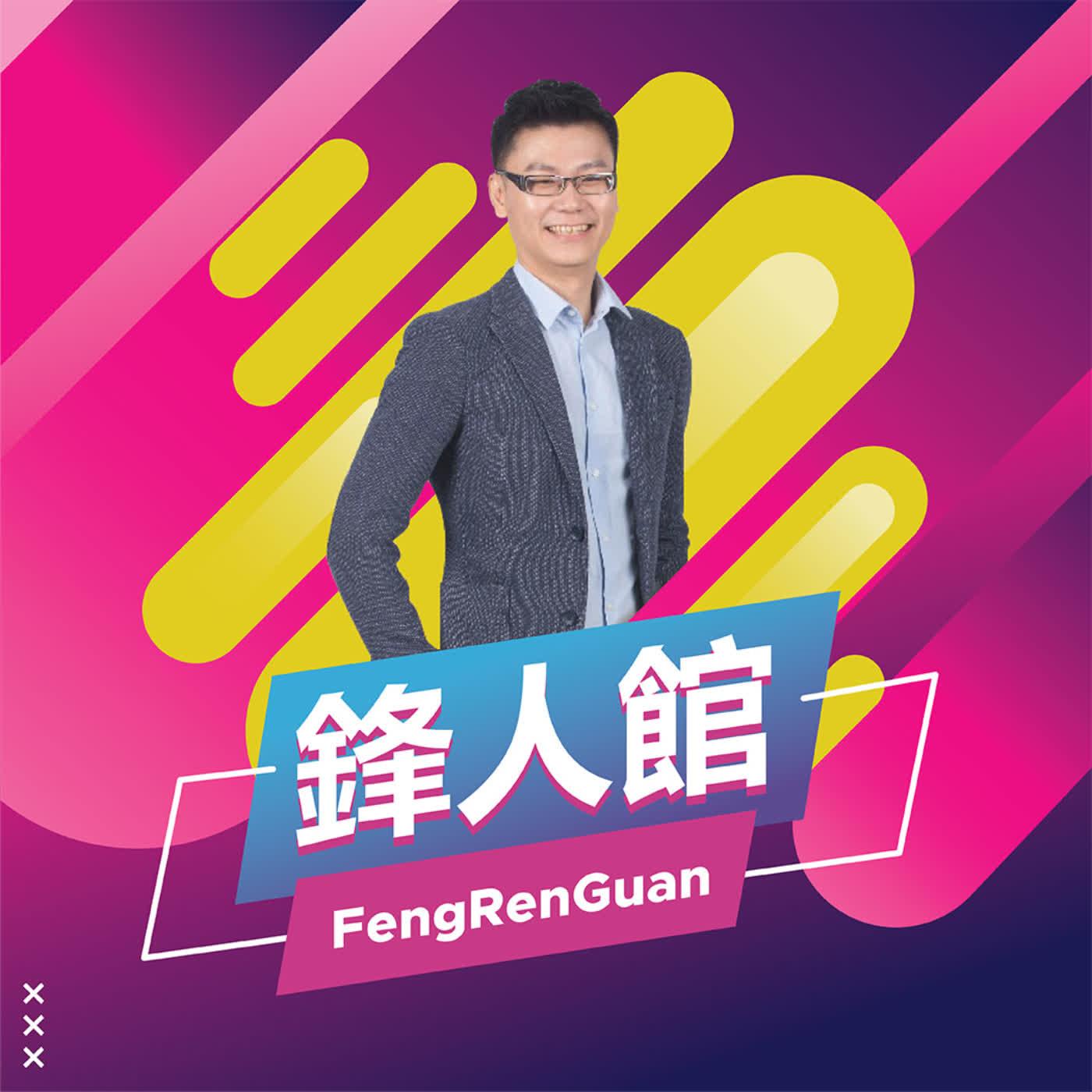 EP. 02 | 馬來政治的三國演義:巫伊土相愛又廝殺?!
