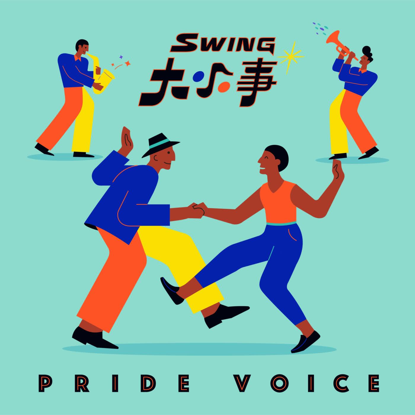 Swing 大小事|PrideVoice.