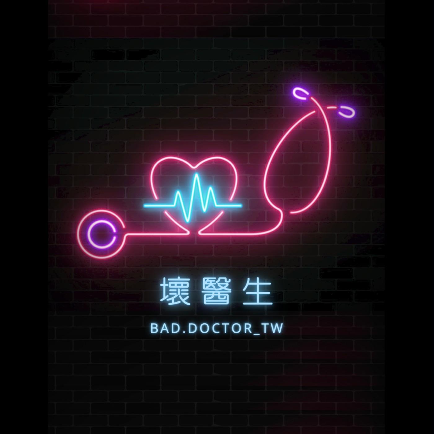 EP.11|壞醫生說性(5) 不要只想著插啊!前戲技巧大揭秘(上集)