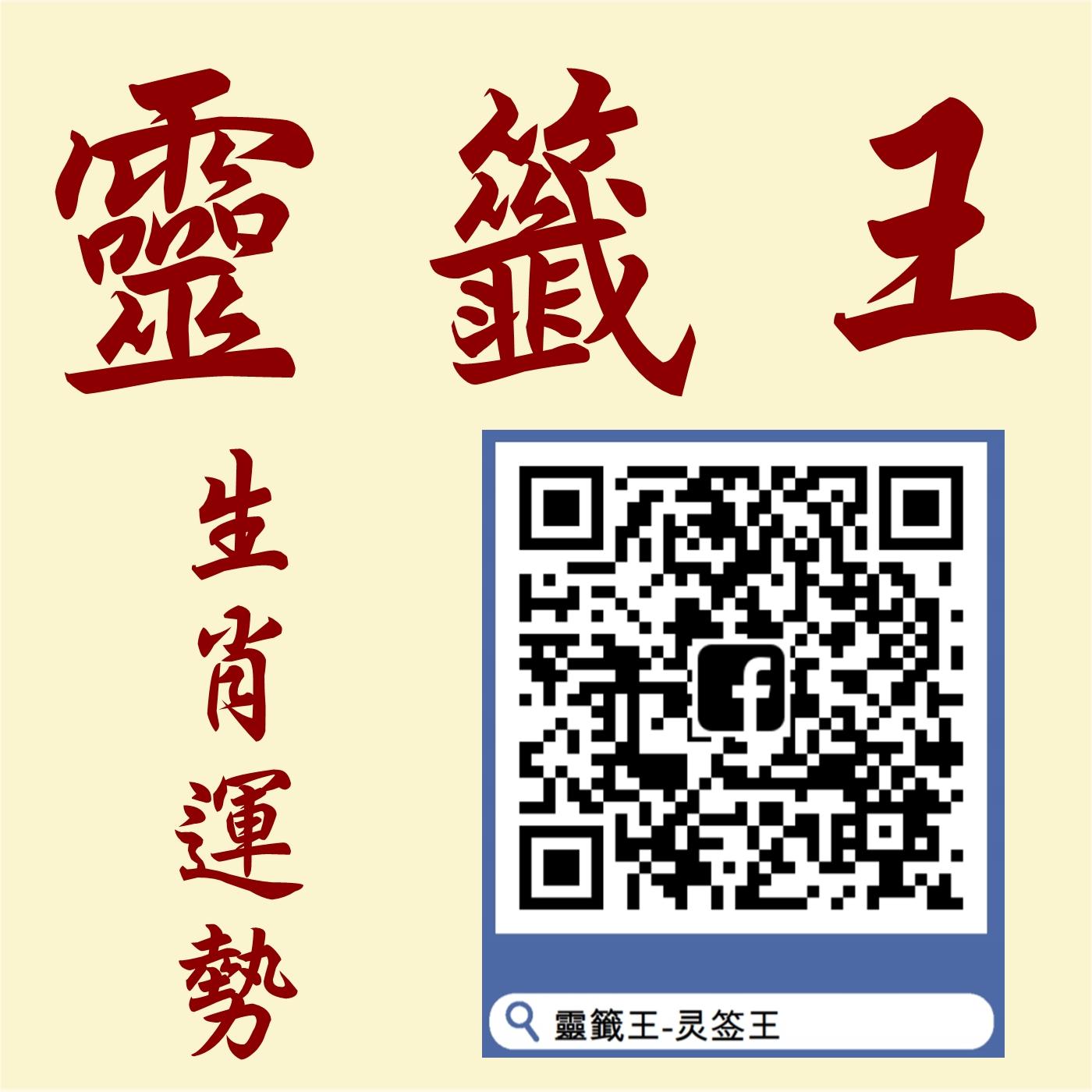 農曆九月生肖運勢(龍蛇)20201007