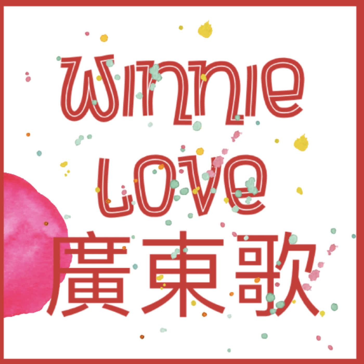 Winnie love 廣東歌