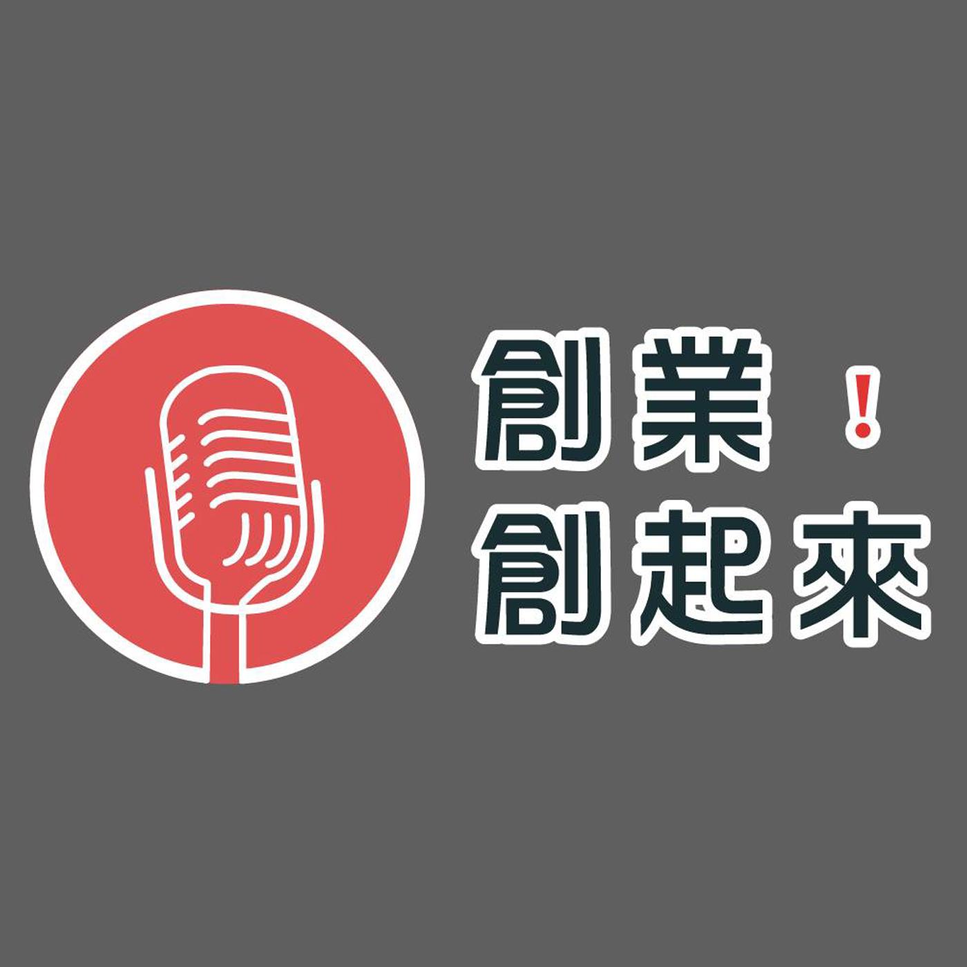 【EP12】各種婚喪喜慶都需要花 來聽聽 『也是花店-吳敏豪店長』 如何創業