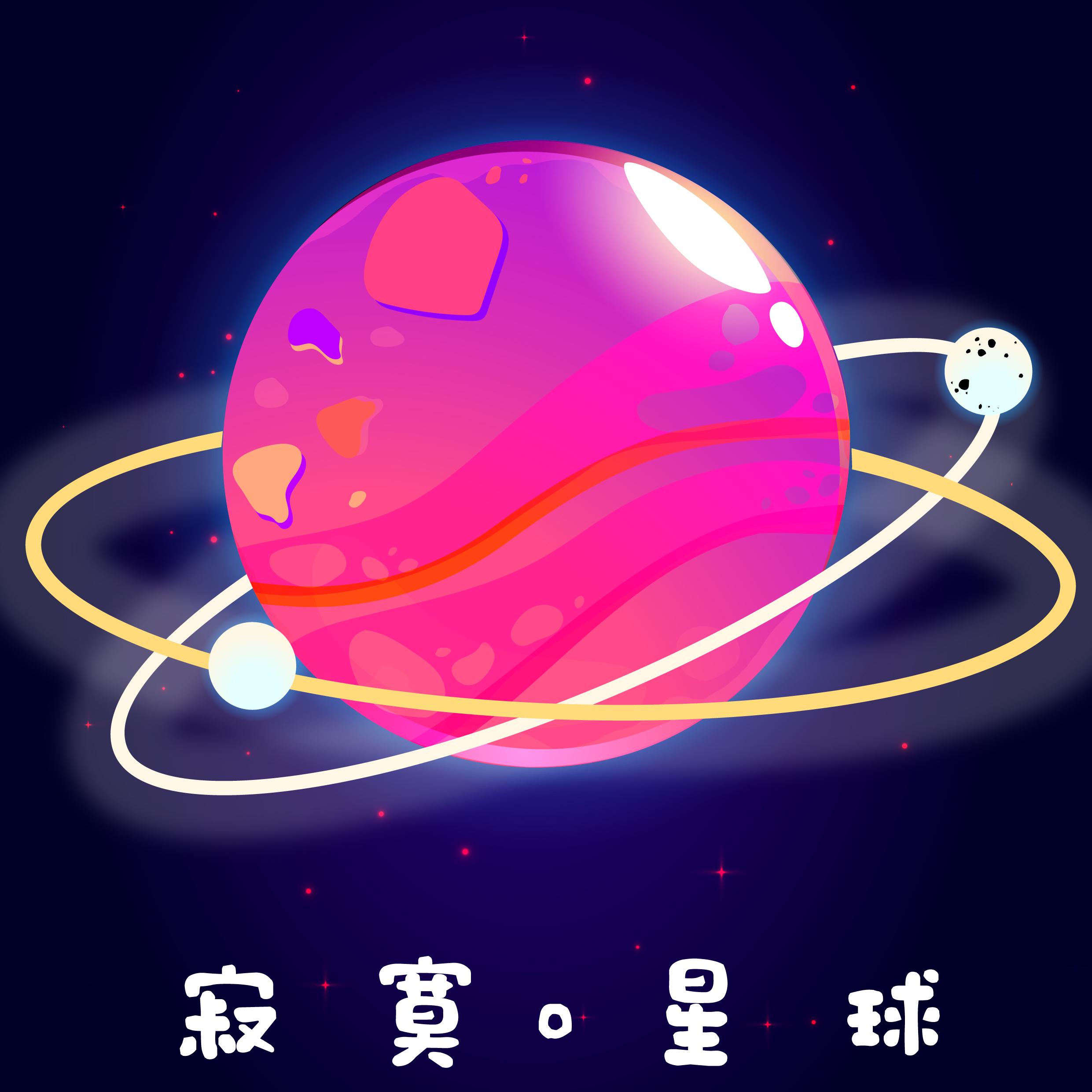 10/21期望能發出特別光芒的寂寞星球