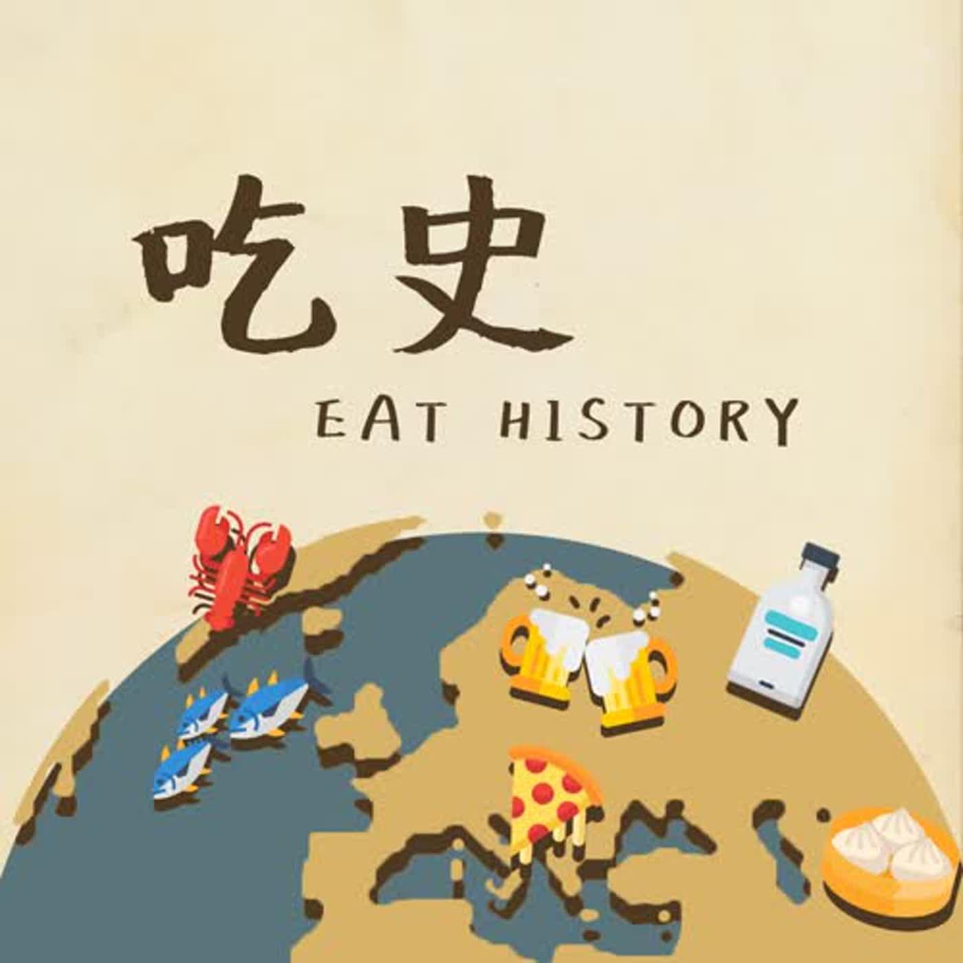 吃史EP30 幕後特輯 : 吃史的歷史