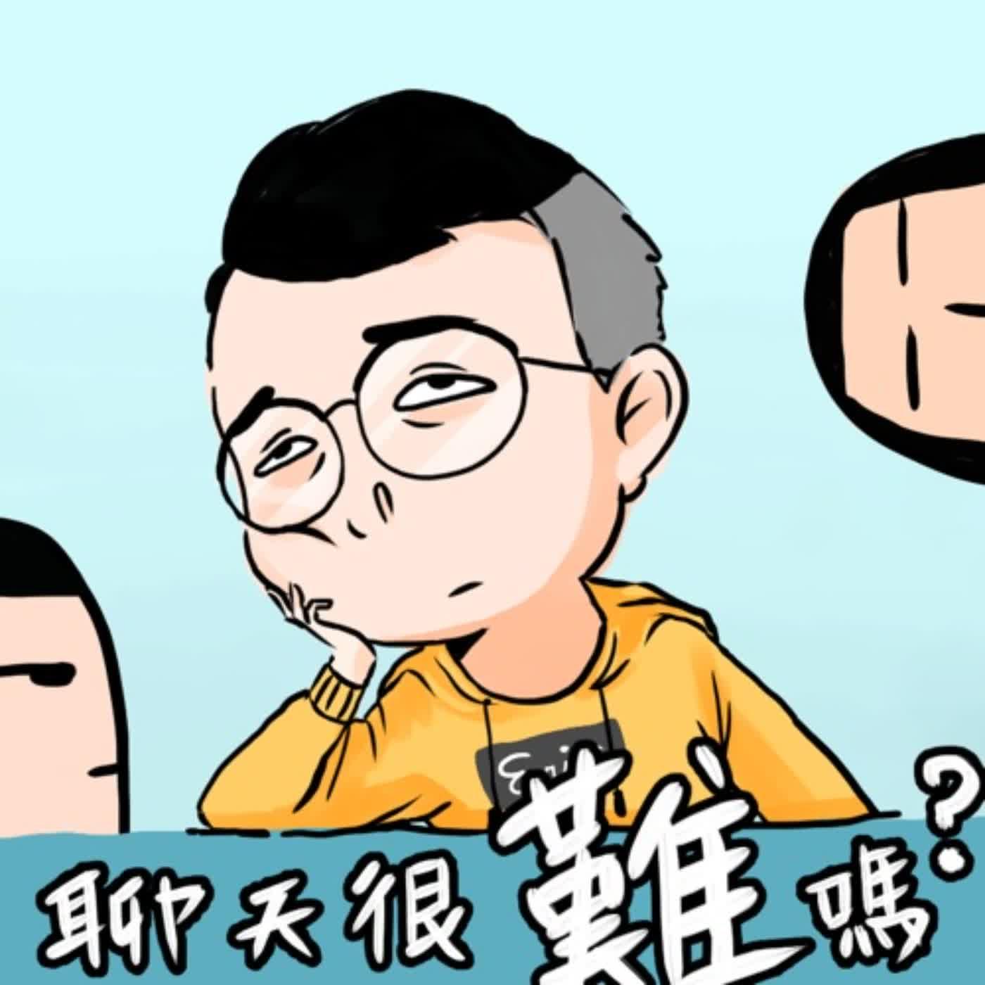 聊天很難嗎 自言自語#3快樂鳥日子