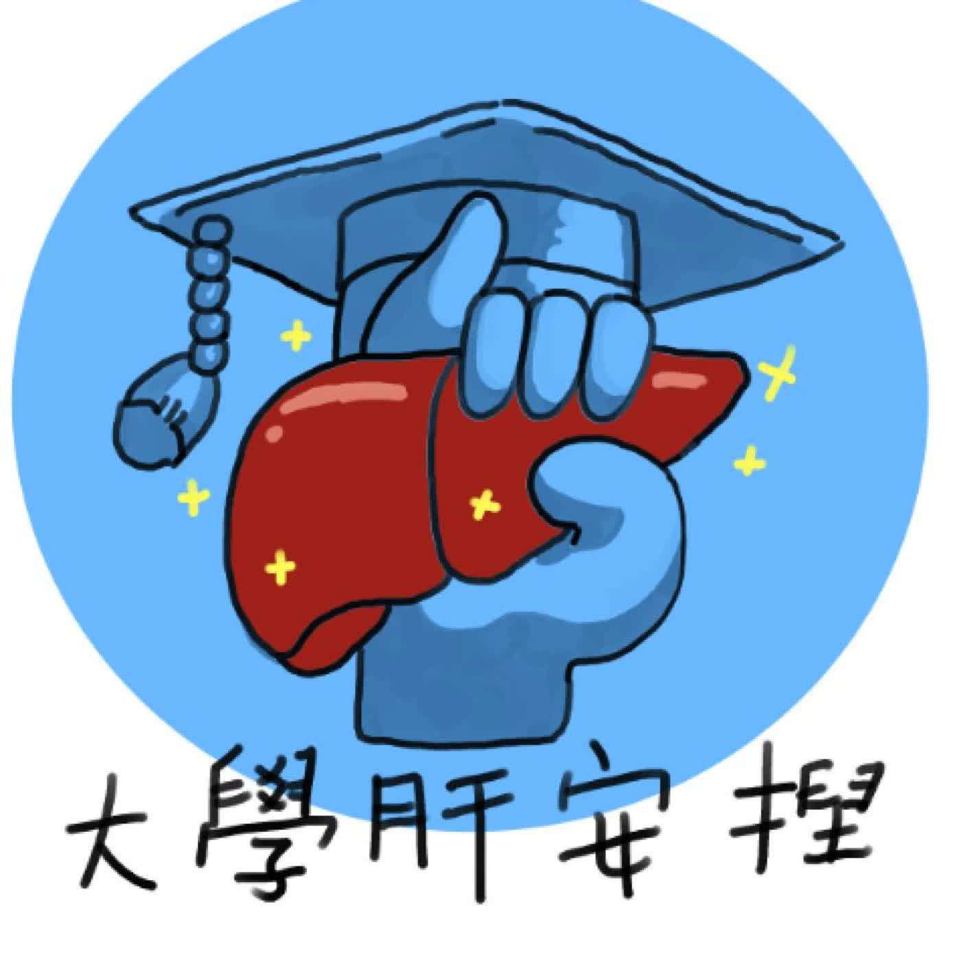 EP07|老師肝安捏?教育系出來就是要當老師,不然要幹嘛!?