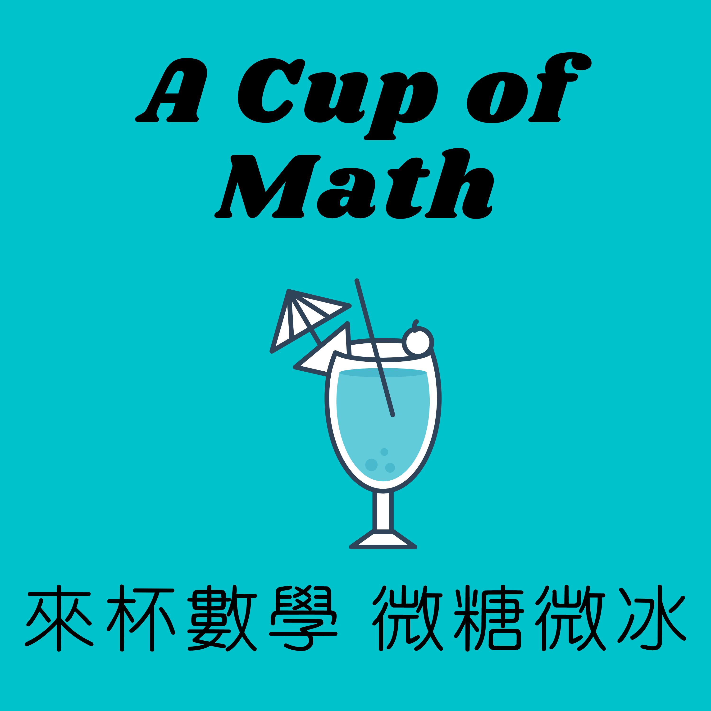 來杯數學 微糖微冰 A Cup of Math