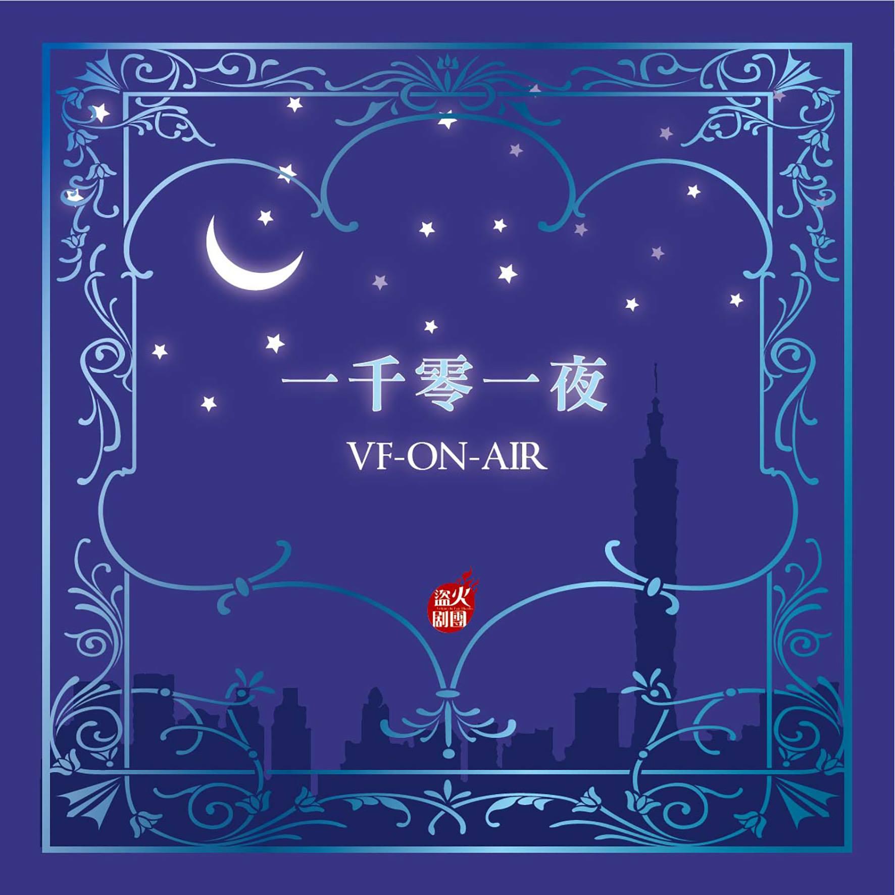一千零一夜VF-ON-AIR