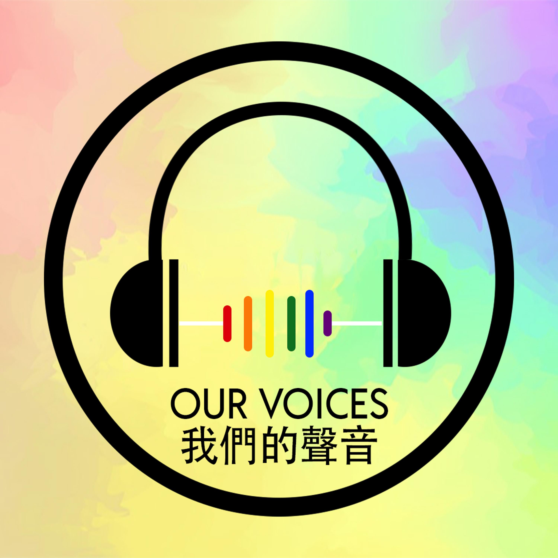Our Voices 我们的声音