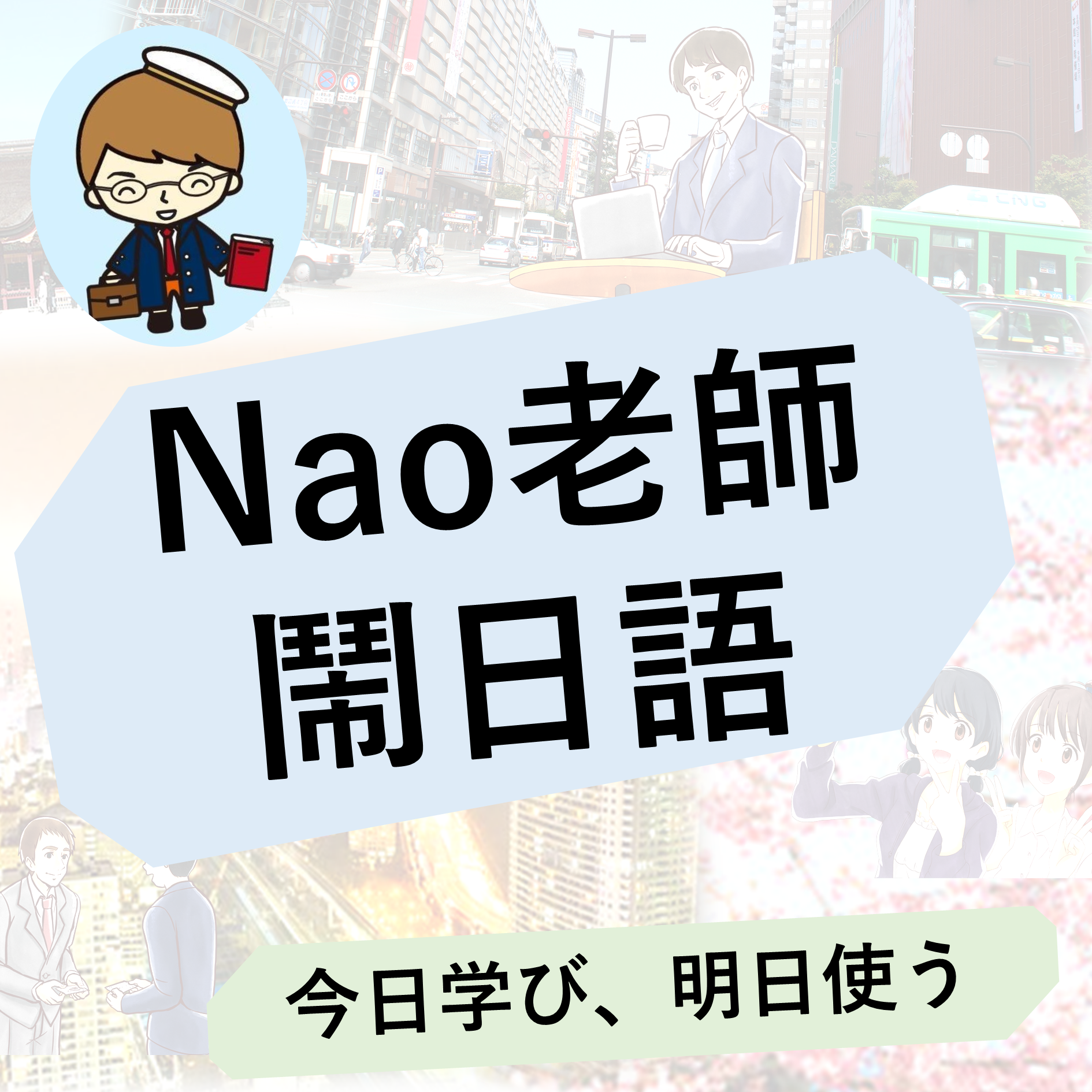 Nao老師・鬧日語